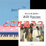 ザ・ジャズ・ピアノ・ブックとザ・ジャズ・セオリーはどこが違うか