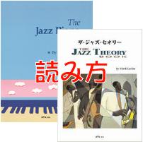 ザ・ジャズ・ピアノ・ブックとザ・ジャズ・セオリーの読み方