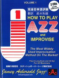 ジェイミーVol.1 How To Play Jazz And Improvize.