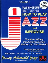 ジェイミーVol.1 How To Play Jazz And Improvize.