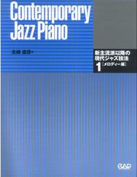Contemporary Jazz Piano 新主流派以降の現代ジャズ技法1~メロディー編