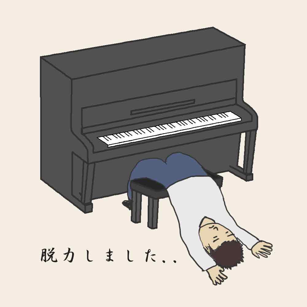 本当に脱力したらピアノは弾けません