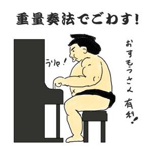 重量奏法のイメージ
