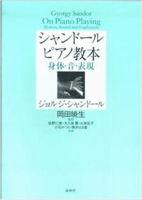 シャンドール ピアノ教本