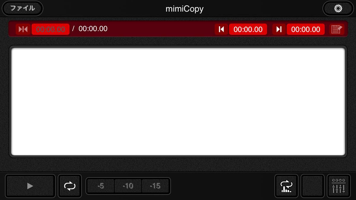 mimiCopy初期画面