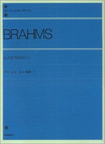 ブラームスピアノ曲集2 全音ピアノライブラリー